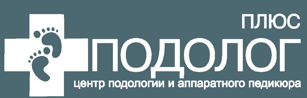 """ПодологПлюс"""